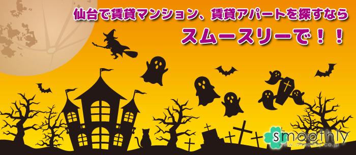 仙台で賃貸マンション 賃貸アパートを探すならスムースリーで!!